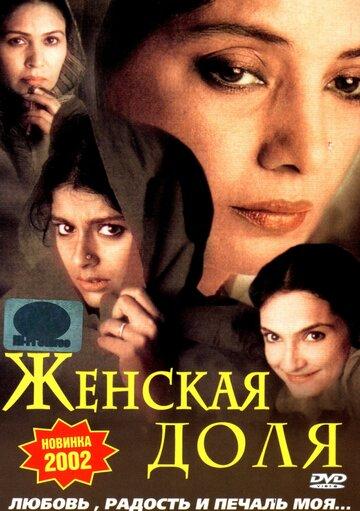 Женская доля (2000)