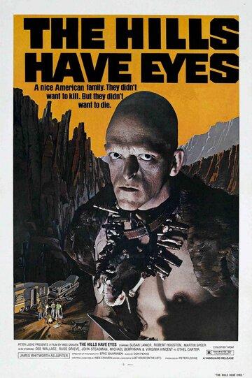 У холмов есть глаза 1977