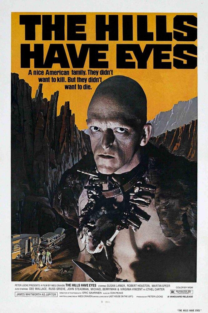 у холмов есть глаза смотреть онлайн 2: