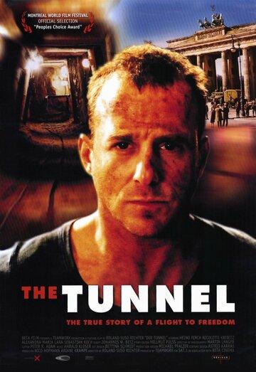 Туннель 2001