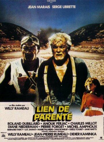 Родственные связи (1986)