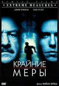 Крайние меры (1996)