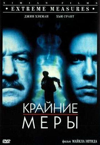 Фильм Крайние меры