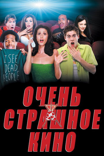 Очень страшное кино (2000) - фильм комедия смотреть онлайн