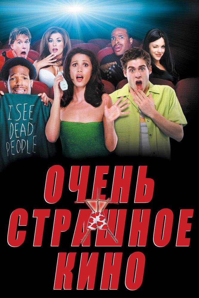 Очень страшное кино / Scary Movie (2000)