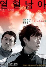Жестокий зимний блюз (2006)