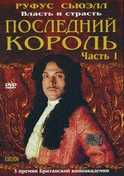 Последний король (2003)