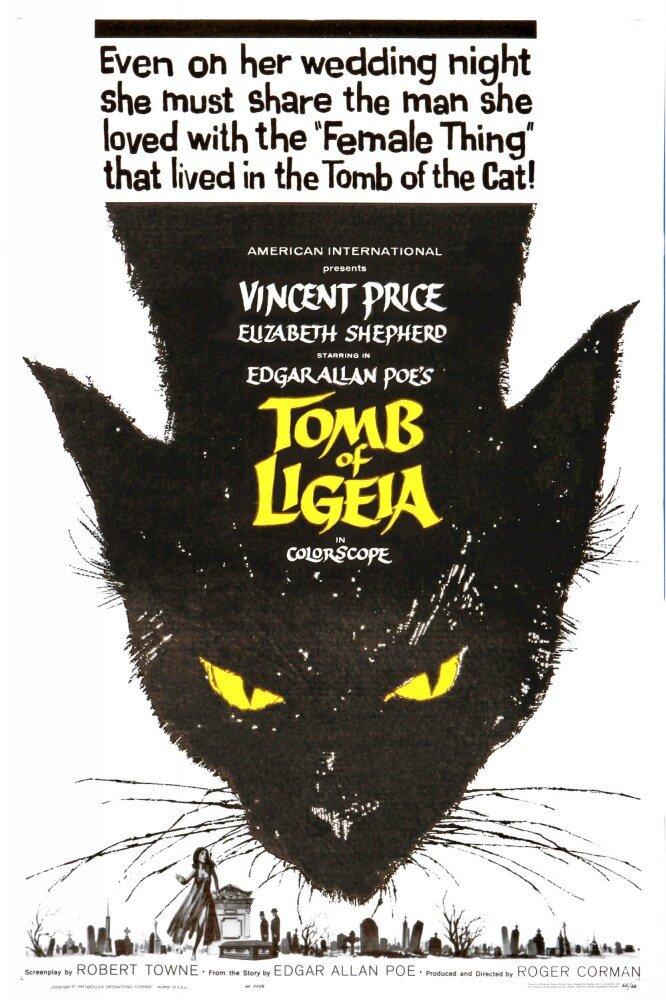 Гробница Лигейи / The Tomb of Ligeia (1964)
