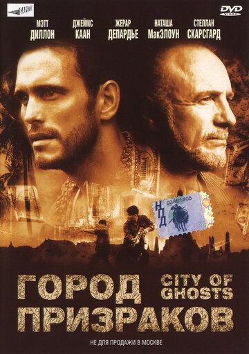 Город призраков 2002