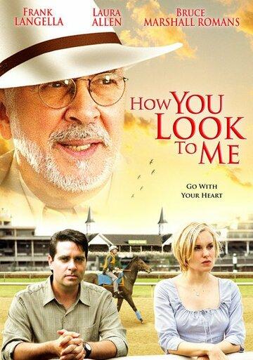 Как ты смотришь на меня (2005)