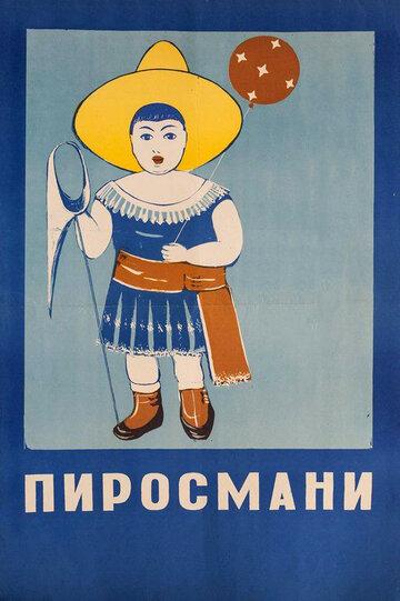 Пиросмани (1969)