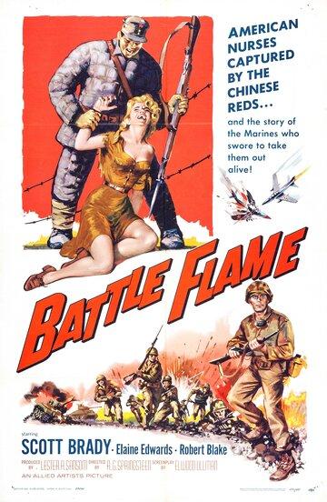 (Battle Flame)