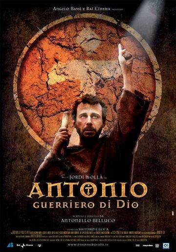 Антонио: Воин Божий (2006)