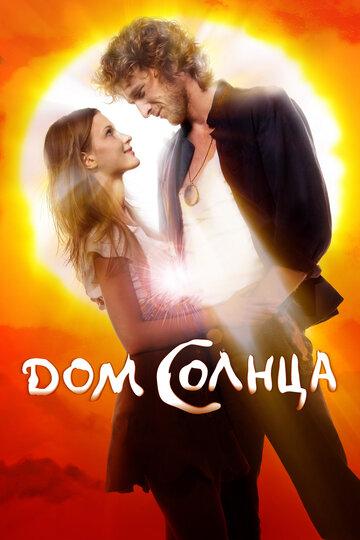 Дом Солнца (Dom Solntsa)