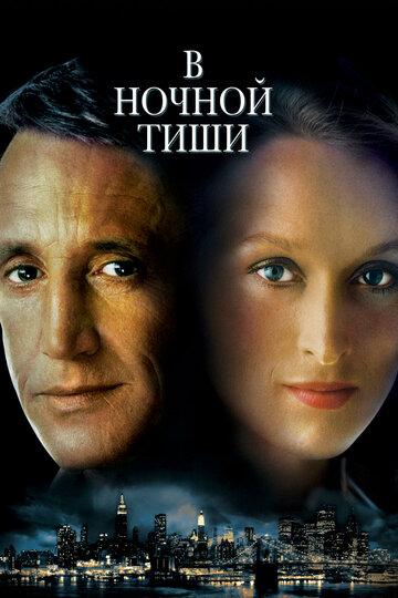 В ночной тиши (1982)