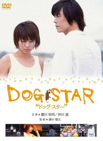 Пёсья звезда (2002)