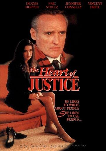 Сердце справедливости (1992)