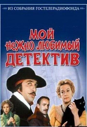 Фильмы Мой нежно любимый детектив