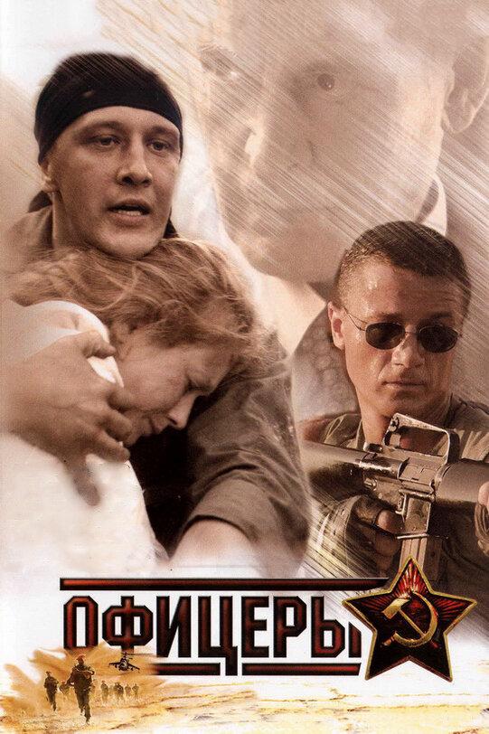 Офицеры (2006) смотреть онлайн 1 сезон все серии подряд в хорошем качестве