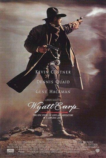 ������ ��� (Wyatt Earp)
