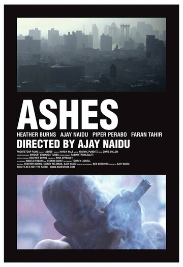 Пепел (Ashes)