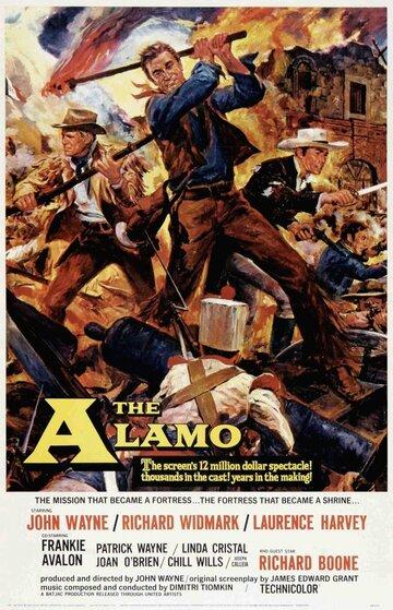 Аламо / The Alamo (1960)
