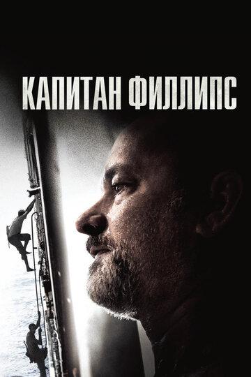 Капитан Филлипс (2013) полный фильм