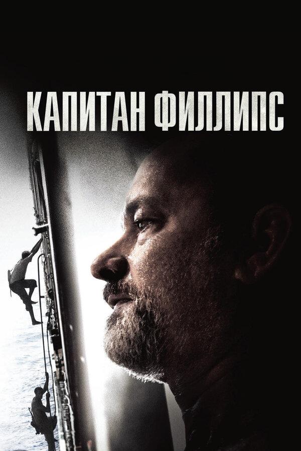 Отзывы к фильму – Капитан Филлипс (2013)