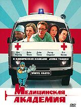Медицинская академия (2004)
