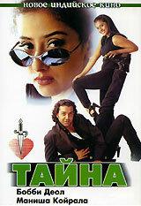 Тайна (1997)