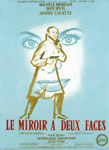 У зеркала два лица (1958)