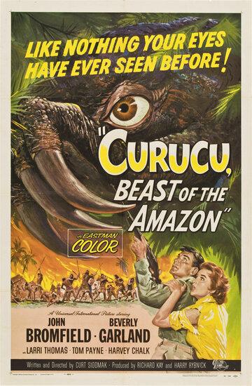Куруку: Чудовище Амазонки (Curucu, Beast of the Amazon)