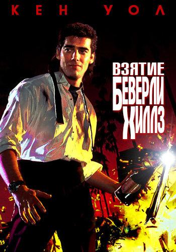 Взятие Беверли Хиллз (1991)