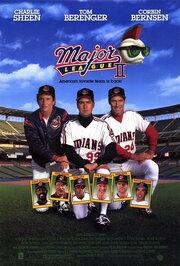Высшая лига 2 (1994)