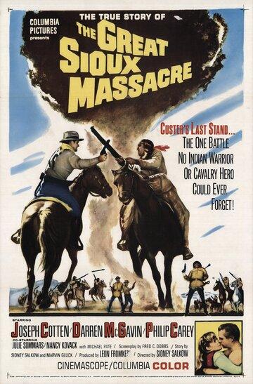 Великая резня сиу (1965)