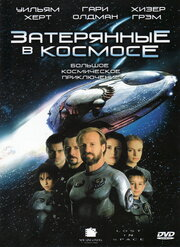 Смотреть онлайн Затерянные в космосе