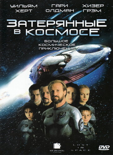 ���������� � ������� (Lost in Space)