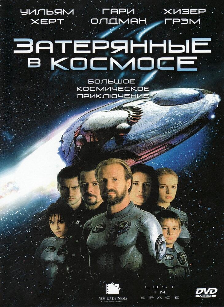 Затерянные в космосе / Lost in Space (1998)