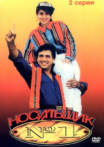 Носильщик №1 (1995)