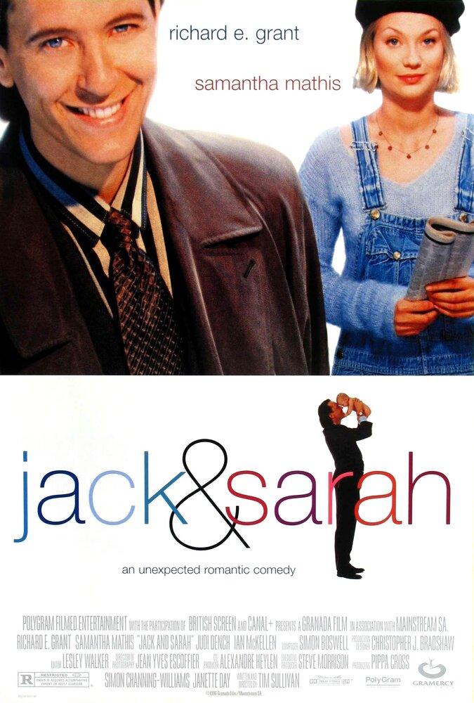 Джек и Сара 1995 смотреть онлайн в хорошем качестве
