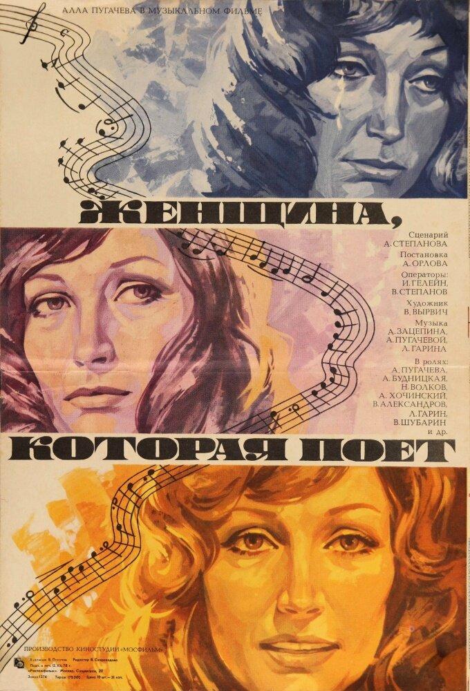 Женщина, которая поет (1978)