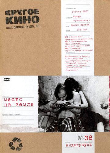 Постер к фильму Место на земле (2001)