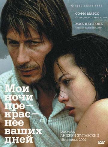 Кино Байкальские каникулы