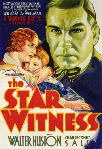 Звездный свидетель (The Star Witness)