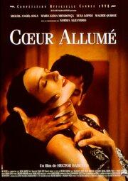 Глупое сердце (1998)