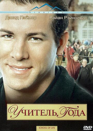 Учитель года (2003)