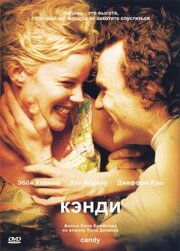 Кэнди (2005)