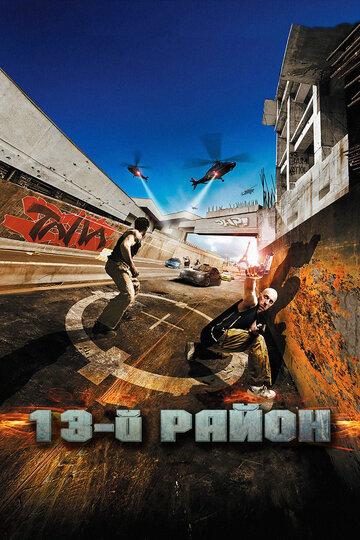 13-� ����� (Banlieue 13)