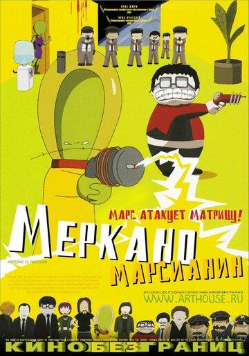 Меркано-марсианин (2002)