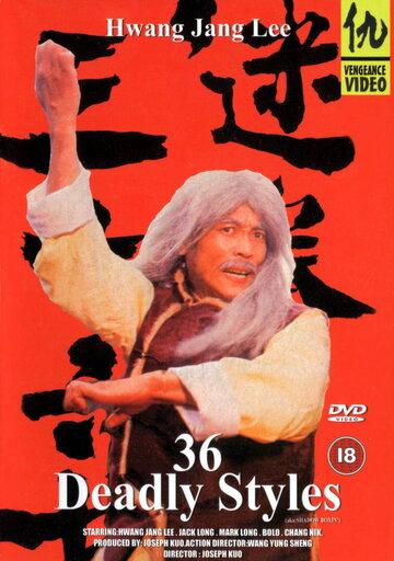 36 смертельных стилей (1982)